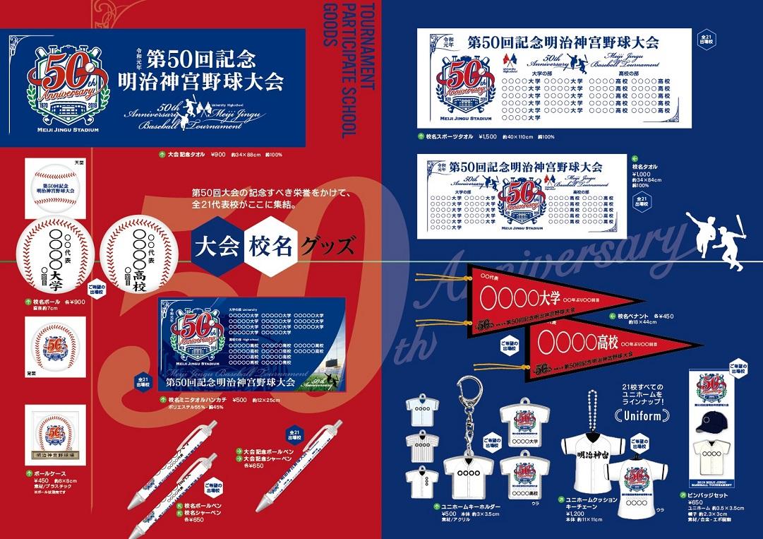 http://www.jingu-stadium.com/news/uploadfile/images/p3-4.jpg